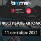 bimmerdays 9 2021