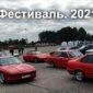 BMW Bimmerdays 2021